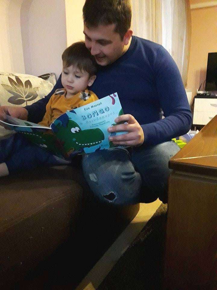 Yiannis and George are reading Bongo