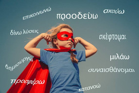 ''Οι σουπερ ήρωες μιλάνε''