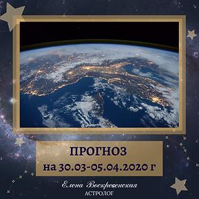 ПРОГНОЗ на 02 марта 2020 г (1).png