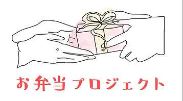 お弁当プロジェクト.jpg