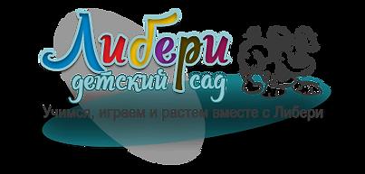 Частный Детский садик Либери   ТРАНСФЕР f1c5333c37d