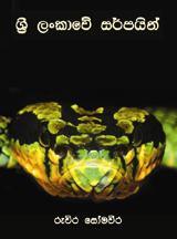 Snakes of Sri Lanka