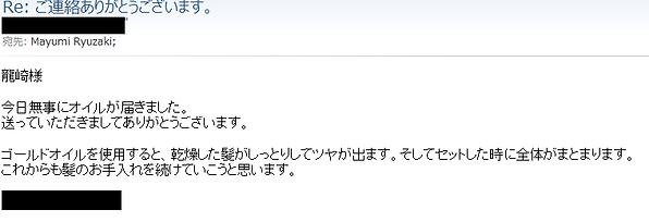 メール1.png
