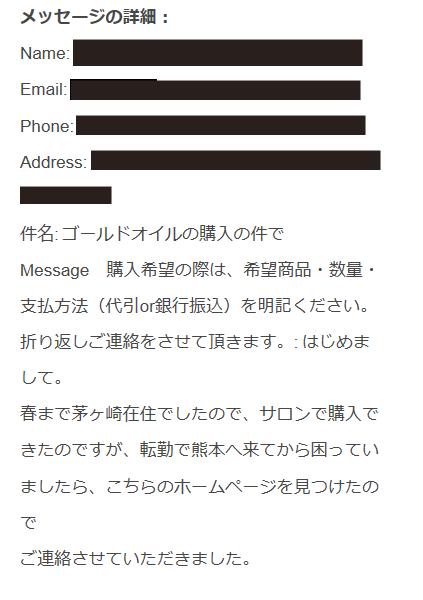 メール4.png