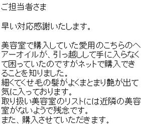 メール3.png