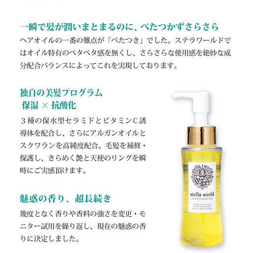 stellaworld gold hair oil ステラワールド ゴールドヘアオイル 効能