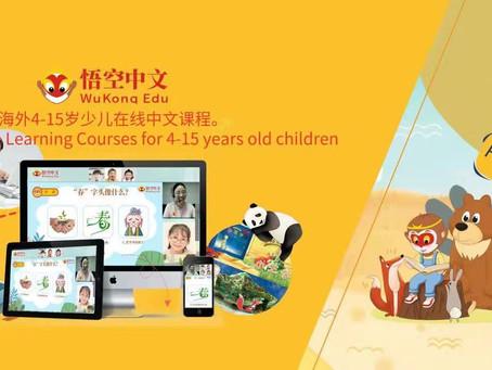 Wukong Chinese lessons 悟空中文大礼包来了!