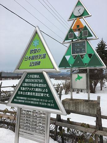 枝幸町歌登の日本最低気温記念碑.JPG