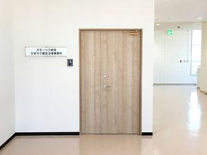 事務所入口の写真