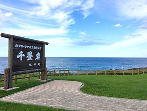 千畳岩の風景写真.jpg