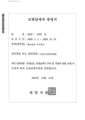 2020년 지방세 모범납세자 증명서_191231-1.png