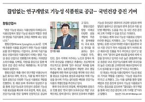 hyangrim 동아일보.png