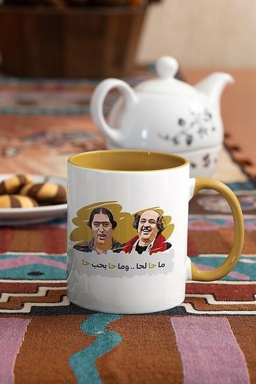 Mug | ضيعة ضايعة
