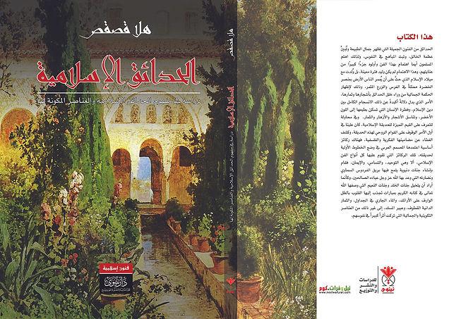 الحدائق الإسلامية1.jpg