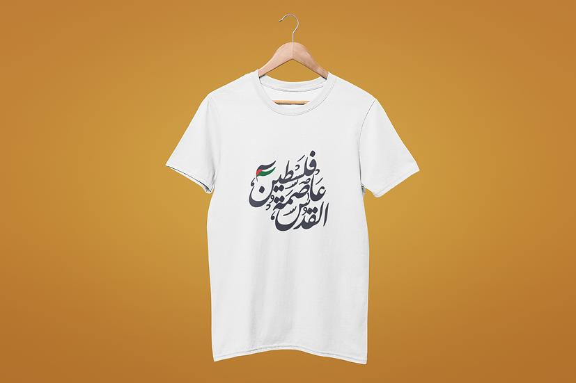 T-shirts | القدس عاصمة فلسطين