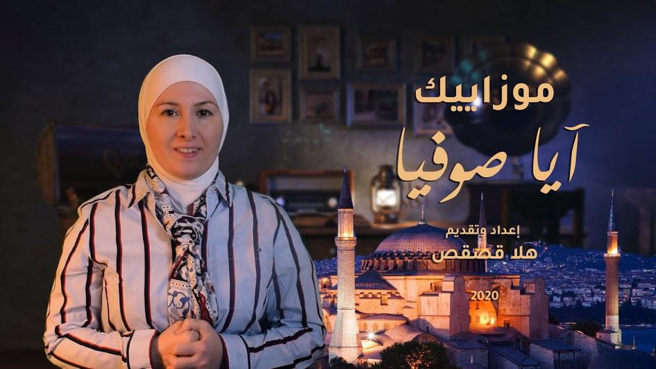 موزاييك || الحلقة السابعة: آيا صوفيا Hagia Sophia