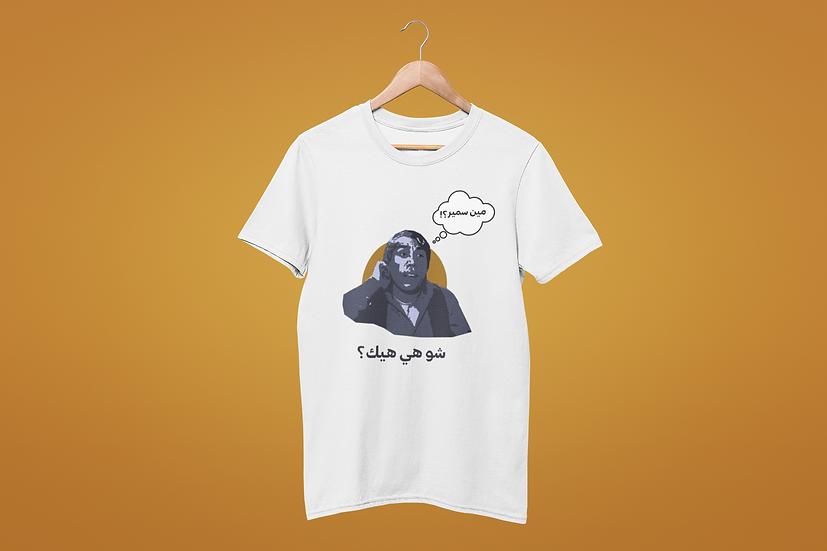 T-shirts | مين سمير