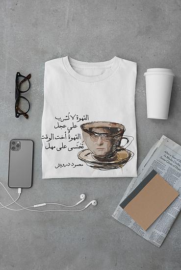 T-shirt | القهوة