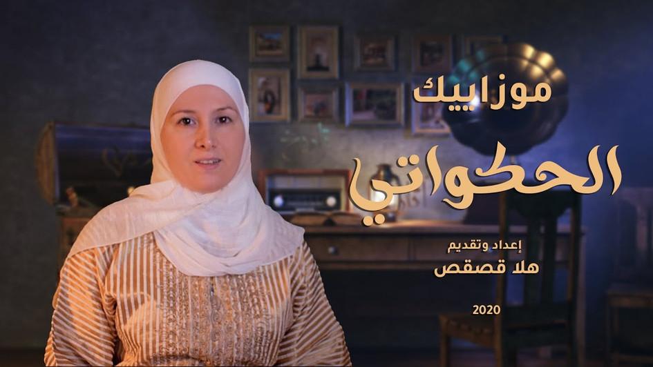 موزاييك || الحلقة الخامسة: حكواتي دمشق