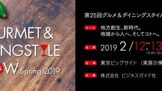 第25回グルメ&ダイニングスタイルショー(東京ビッグサイト)に出展します!
