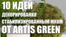 """10 идей декорирования мхом от """"Artis Green"""""""