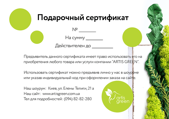 Подарочный сертификат Artis Green