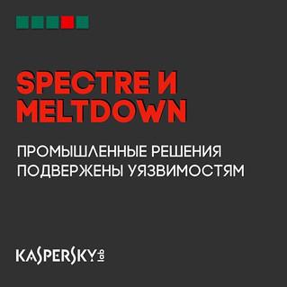 SPECTRE И MELTDOWN. Промышленные решения подвержены уязвимостям