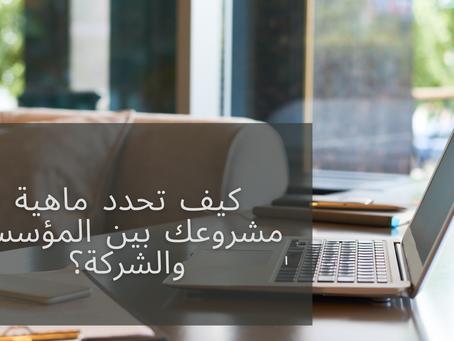 كيف تحدد ماهية مشروعك بين المؤسسة والشركة؟