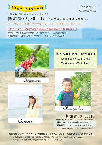メモリア2021裏.jpg