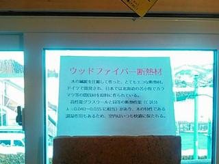 【イベント報告】ログハウス構造見学会
