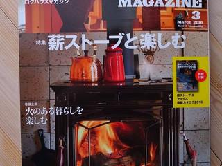 LOG HOUSE MAGAZINE(夢の丸太小屋に暮らす)3月号に掲載