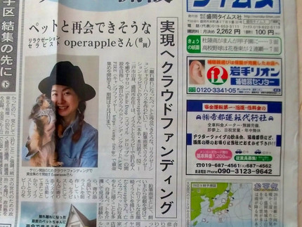 Operapple(オペラップル)さん、盛岡タイムス一面に載る