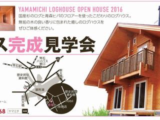 4/16(土),4/17(日) [雫石町]ログハウス 完成見学会