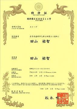 特許証 -ストーブ-01.jpg