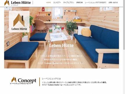 岩手県初 タイニーハウス専門ブランド『Leben Hütte』誕生