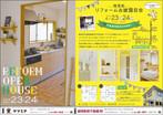 4月23日(土)、24日(日) 西見前 中古住宅リノベーション 完成見学会