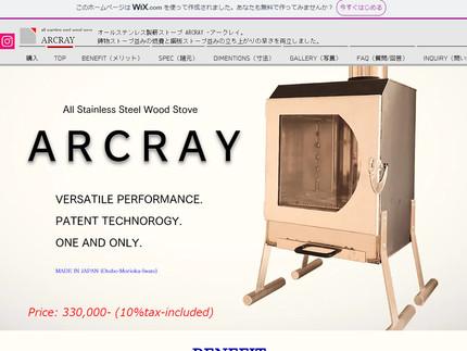 ヤマミチオリジナル薪ストーブ ARCRAY -アークレイ 製品化