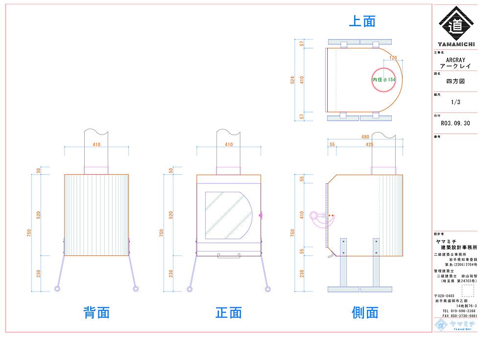 四方図 20210930.png