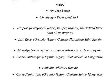 21 Μαρτίου Ημέρα Γαλλικής κουζίνας / 21 March French Cuisine Day