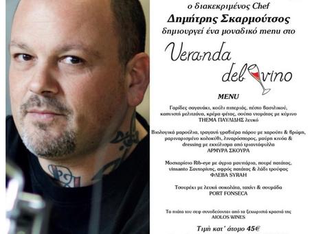 Ο σεφ Δημήτρης Σκαρμούτσος στο Veranda del Vino