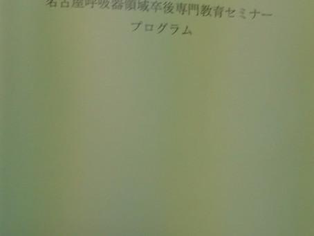 名古屋呼吸器領域卒後専門教育セミナー講師打ち合わせ
