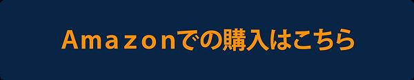 amazon_jp.png