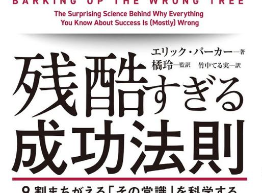 「残酷すぎる成功成功法則」の読後記録