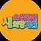 소상공인새희망자금 banner 20200921-홈피로고.png