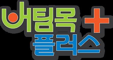 버팀목자금플러스 엠블럼-최종 수정-02.png