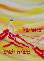 De komt van Messias Jezus