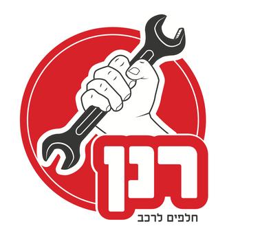 לוגו רנן