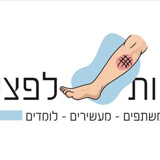 לוגו אחיות לפצע