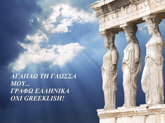 Forget Greeklish