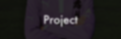捲土重来プロジェクト